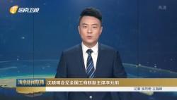 沈晓明会见全国工商联副主席李兆前