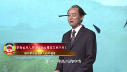 """""""委员讲堂""""第十三期:余欣荣委员谈 农村人居环境整治"""