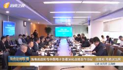 海南省政府与中国电子签署深化战略合作协议 沈晓明 芮晓武出席