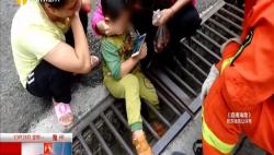 男孩脚卡排水沟消防救援 妈妈播动画片转移注意力