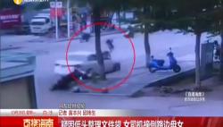 疑因低头整理文件袋 女司机撞倒路边母女