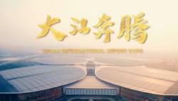 微視頻《大江奔騰》