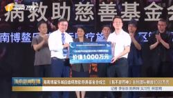 海南博鰲樂城白血病救助慈善基金會成立 《我不是藥神》主創團隊捐贈1000萬元