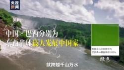 微視頻丨習近平:浩瀚的太平洋沒能阻止中國巴西兩國人民友好交往的進程