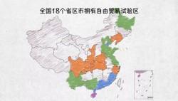 维护自由贸易——100张图回答,为什么说我们是开放的中国【四】