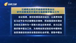 沈晓明主持召开省政府常务会议 研究部署高铁环境安全隐患集中整治工作