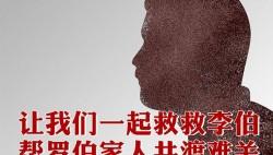澎湃、大公文汇联合上海市慈善基金会,为香港两受害老伯募捐