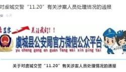 """警方通報""""虞城交警收黑錢"""":情況屬實 四輔警被拘"""