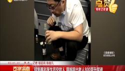 琼粤两名医生高空救人 用嘴吸出老人800毫升尿液