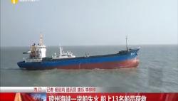琼州海峡一货船失火 船上13名船员获救