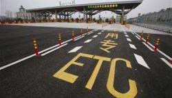 全国ETC用户累计已超1.7亿 今年新增用户9384.72万