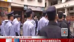 美兰区256名警力出击 地毯式清查违法行为