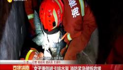 女子滑倒被卡排水渠 消防紧急破拆救援