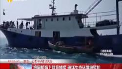 拖网船海上肆意捕捞 破坏生态环境被暂扣