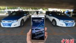 兩部門:網約車平臺應保持加價標準合理且相對穩定