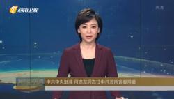 中共中央批准 何忠友同志任中共海南省委常委