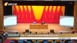 党的十九届四中全会精神专题辅导报告会举行