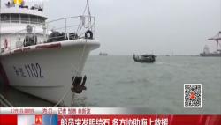 船员突发胆结石 多方协助海上救援