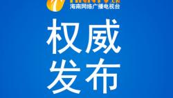 中共海南省委决定:何忠友同志任中共海口市委书记