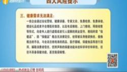 民政部等部门发风险提示 揭露涉老诈骗四大套路