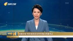 中共海南省委决定 何忠友同志任中共海口市委书记
