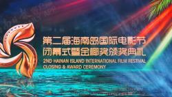 第二屆海南島國際電影節閉幕并頒發金椰獎 王曉暉劉賜貴出席