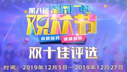 """2019海南广电""""双十佳""""等你来投票!"""