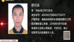 公安部A级通缉令逃犯欧兴运被抓获