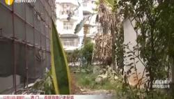 别墅装修引发邻里矛盾:自家的墙咋在别人的地上?