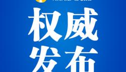 云南省高级人民法院原党组书记、院长赵仕杰因严重违纪受到留党察看一年处分