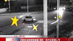 小轿车当街原地转圈 司机:压力大发泄一下