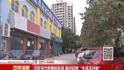 """小区设立收费停车场 商户叫苦""""生意不好做"""""""