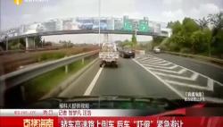 """轿车高速路上倒车 后车""""吓傻""""紧急避让"""