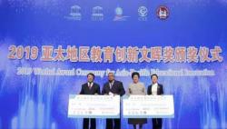 中国、马来西亚教育项目获2019年文晖奖荣誉奖