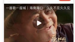 """""""人民視頻""""首屏推薦《久久不見久久見》海口音樂故事專題片!"""