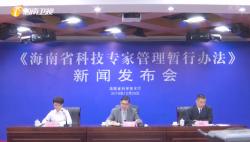 《海南省科技專家庫管理暫行辦法》1月1日起正式實施