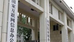 中央網信辦所屬部分在京事業單位2020年度公開招聘公告