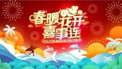 2020海南春晚定檔大年初一,雷佳音王珞丹......第一波嘉賓陣容搶先看!