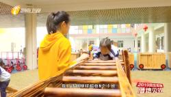 2019民生實事 落地見效(4):全省9市縣新建改建30所公辦幼兒園 增設6660個學位