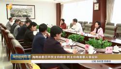 省委召开民主协商会 民主协商重要人事安排