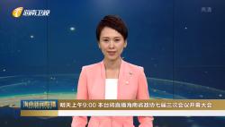 15日上午9:00 本台将直播海南省政协七届三次会议开幕大会