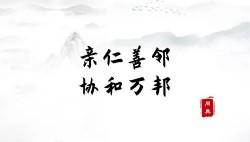 《习近平喜欢的典故》系列节目缅文版在缅甸电视台播出