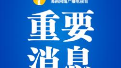 海南省委、省政府发布2020年为民办实事事项