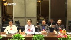 省政协委员分组讨论法院和检察院工作报告