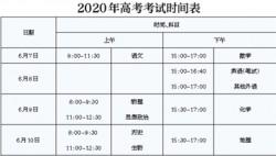 2020年北京高考时间变为4天