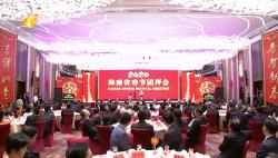 海南省举行2020年春节团拜会 刘赐贵致辞 沈晓明主持 毛万春李军出席