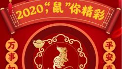 """【网络述年】新春图评:2020,""""鼠""""你精彩"""