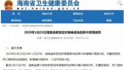 海南新增1例新型冠状病毒肺炎病例,12市县累计可疑病例32例!