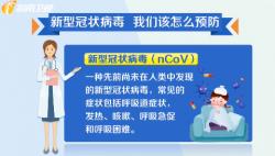 防护小贴士:防控新型冠状病毒 公众应减少疾病的暴露和传播