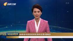 省委宣传部启动突发事件应急I级响应